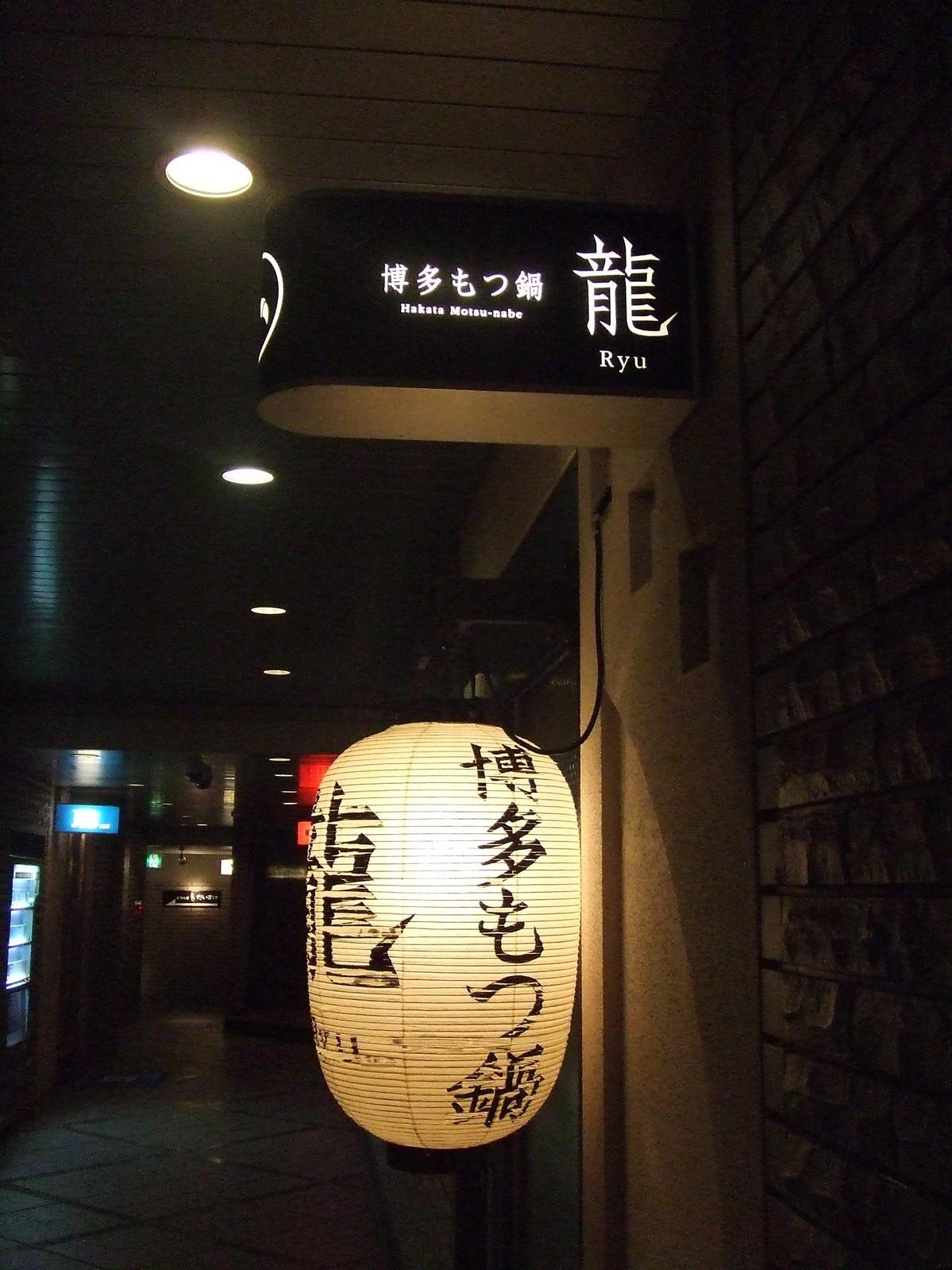 博多もつ鍋 龍 仙台店