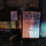 カフェ ソウル ツリー - 道路から砂利道に入るところにある看板