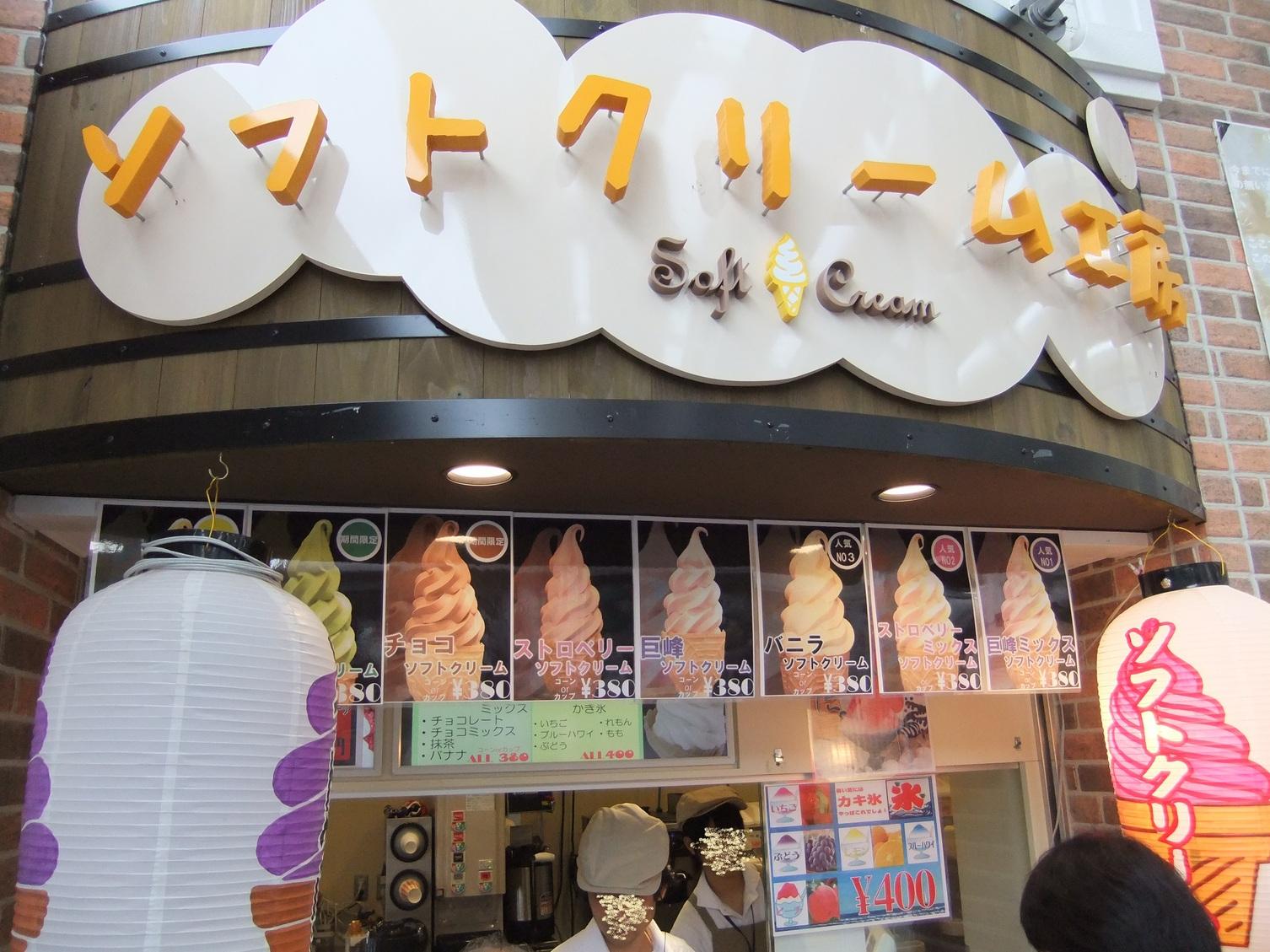 ソフトクリーム工房