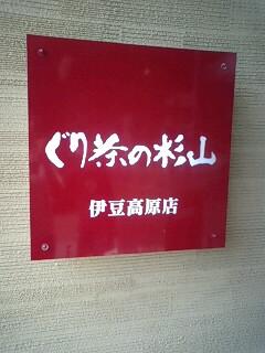 ぐり茶の杉山 伊豆高原店