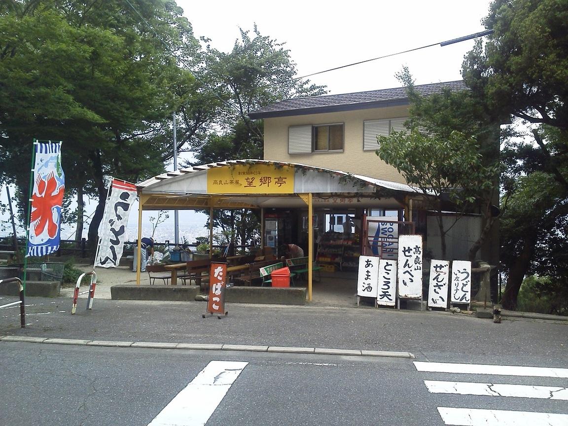高良山茶屋 望郷亭