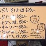 13887654 - 店頭のメニュー