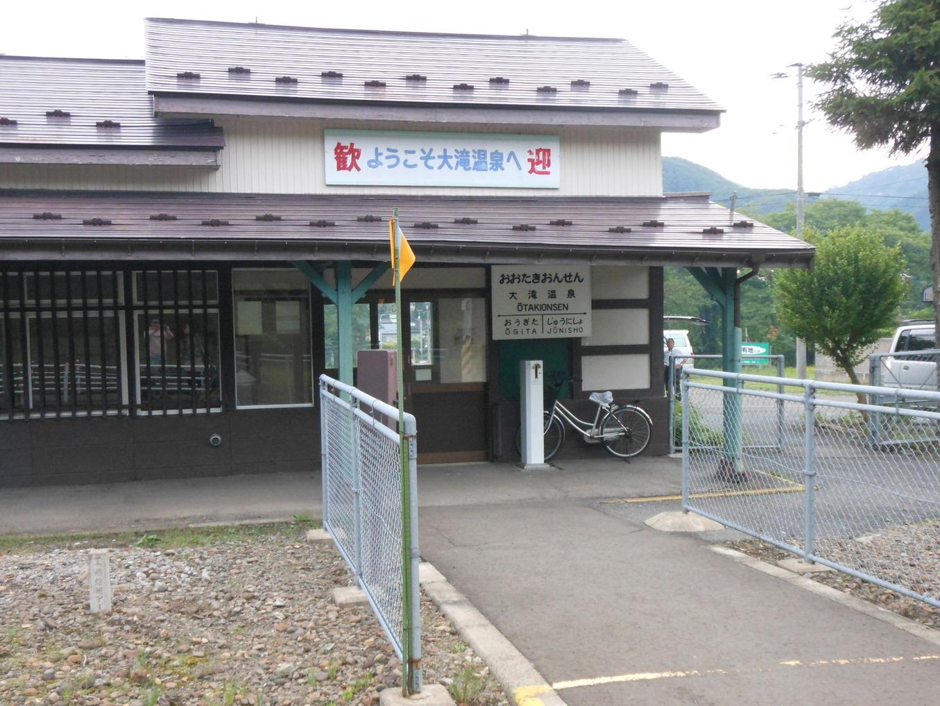 大滝温泉 富士屋ホテル