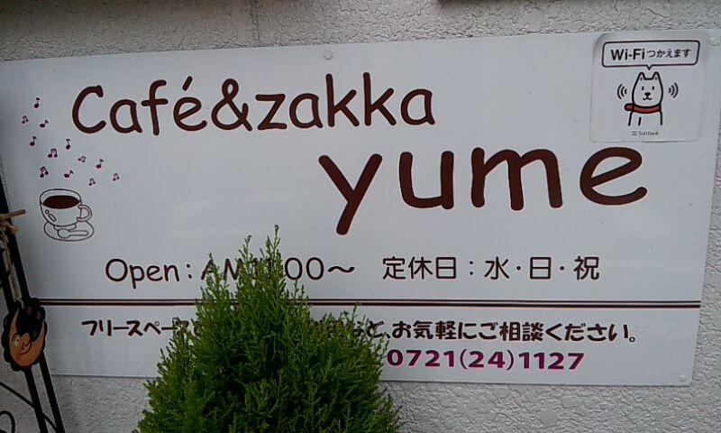 カフェ&ザッカ ユメ