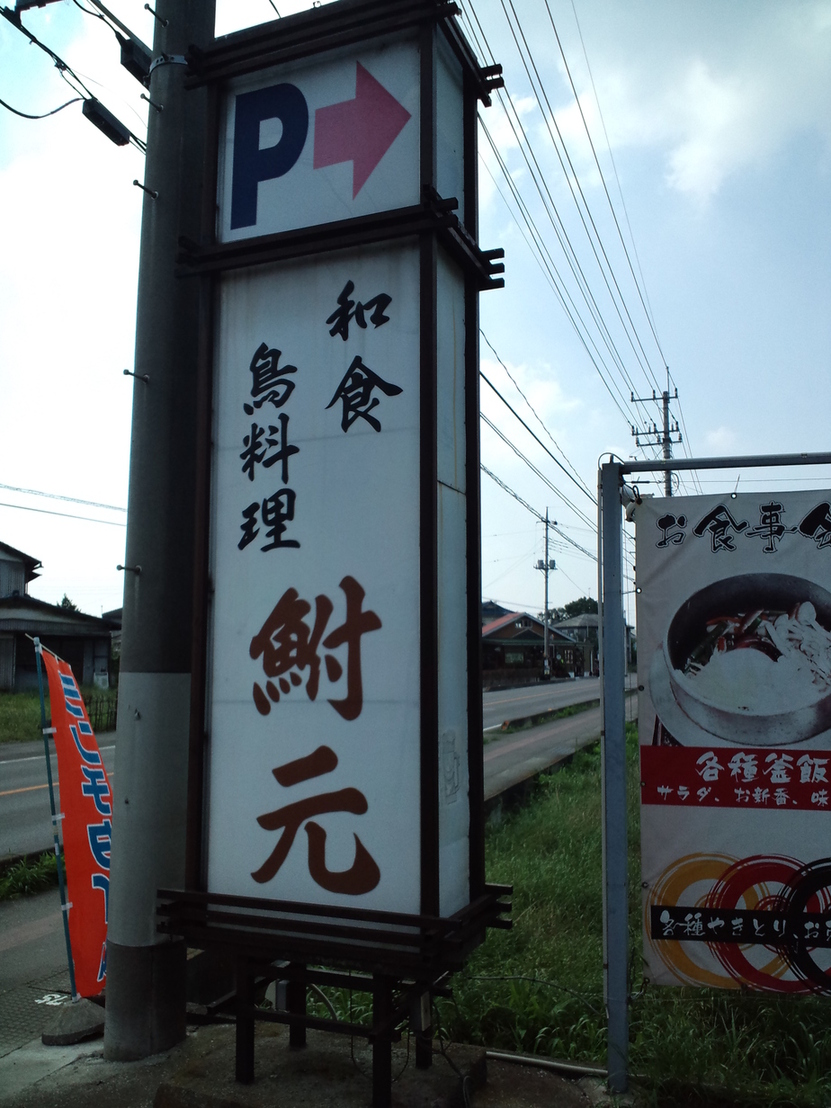 鮒元 太田店