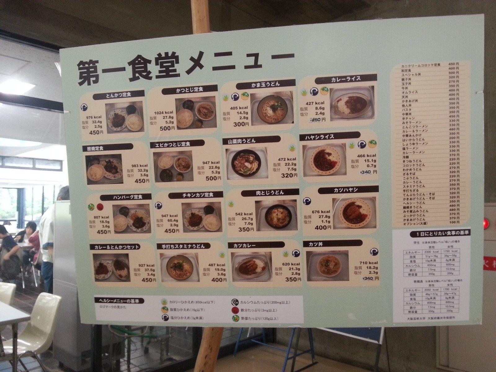 大阪芸大第一食堂