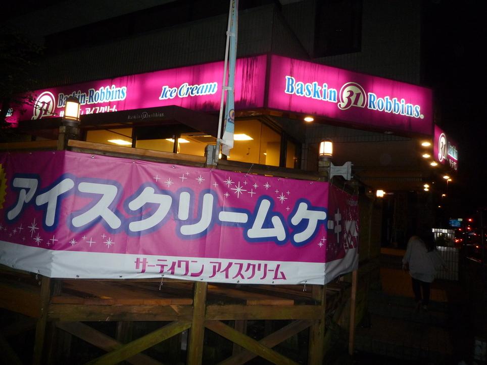 サーティワンアイスクリーム 熊本東バイパス店
