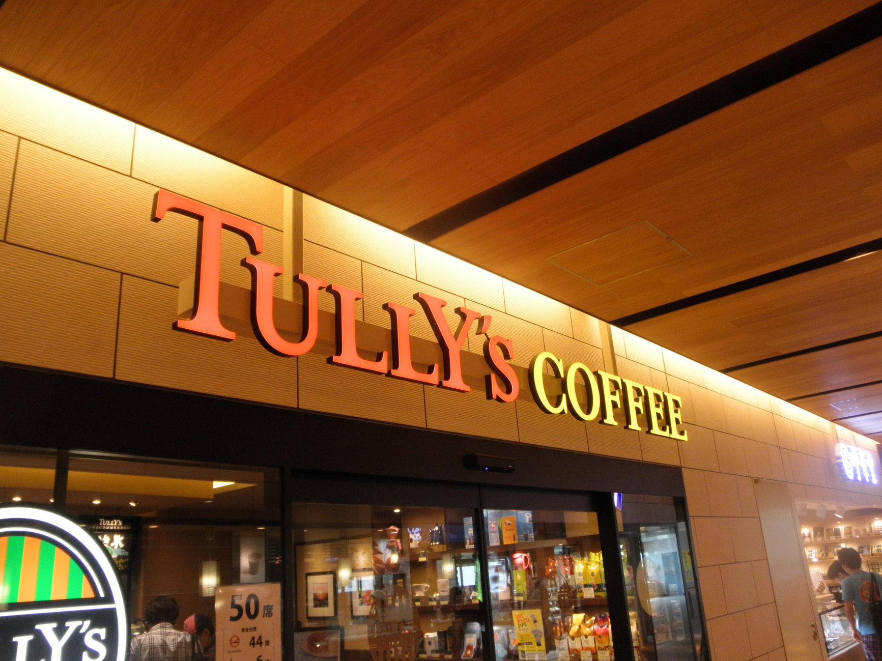 タリーズコーヒー Emio練馬高野台店