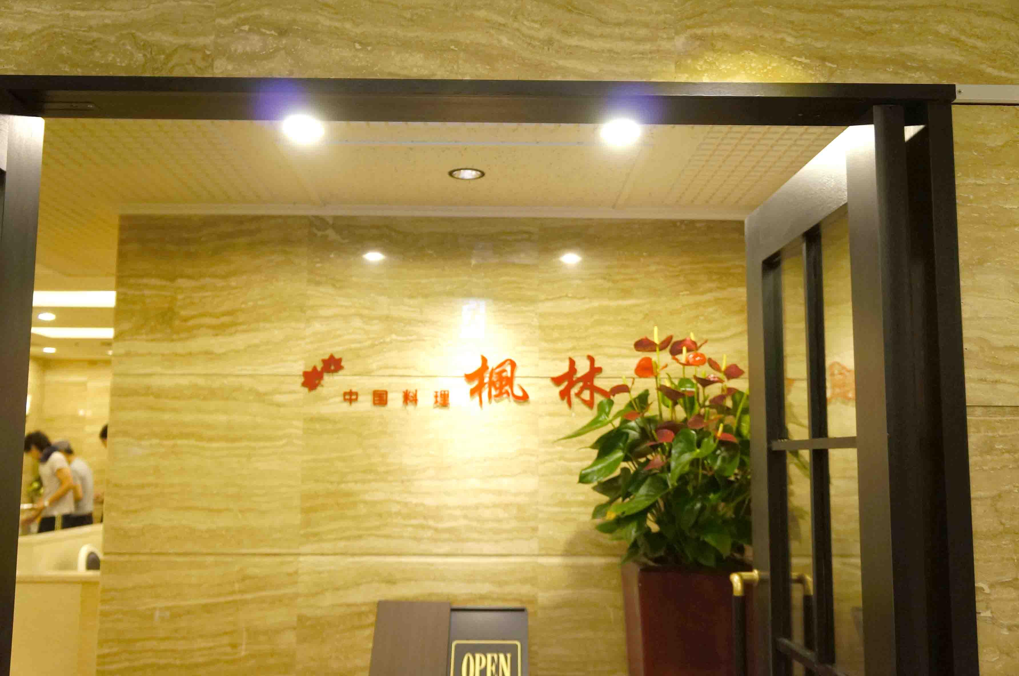 中華料理 楓林