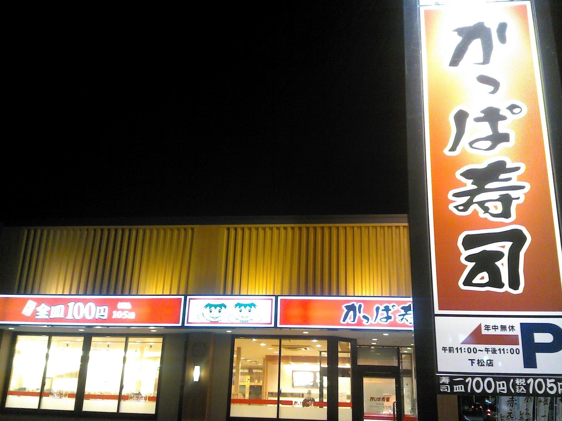 かっぱ寿司 下松店