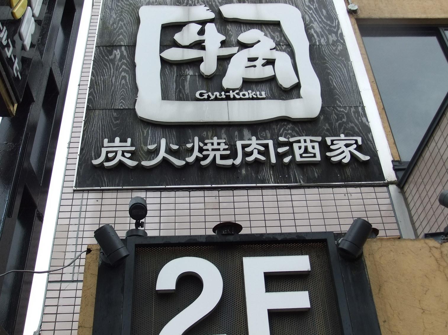牛角 花小金井店