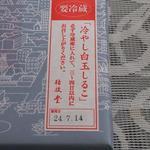 桔梗堂 - 賞味期限は3~4日です