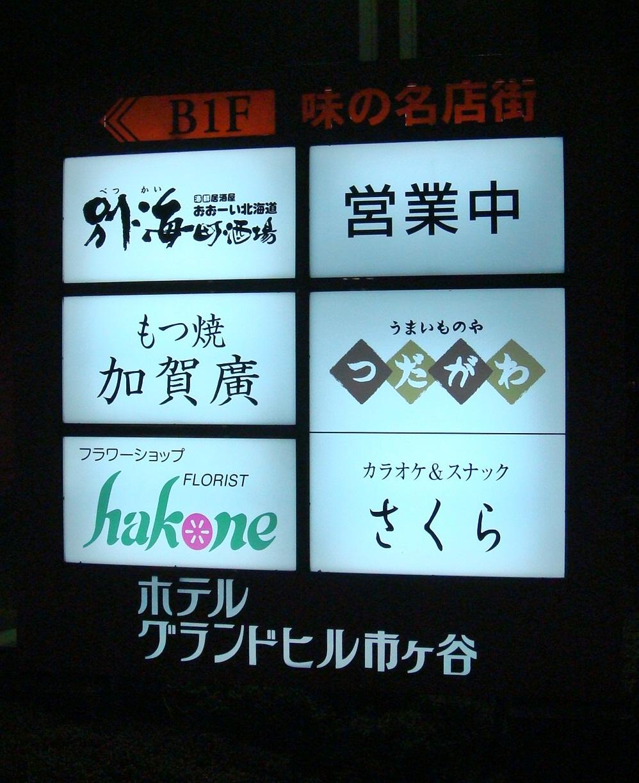 加賀廣 市ヶ谷店