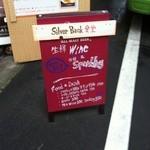 SilverBack食堂 - 1回目2012年7/20