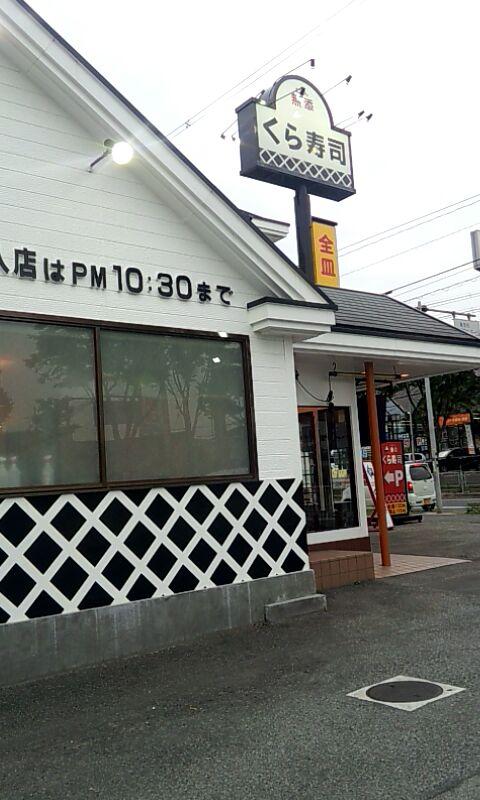 無添くら寿司 富田林店
