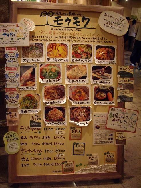 元気になる農場レストラン モクモク 名古屋JRセントラルタワーズ