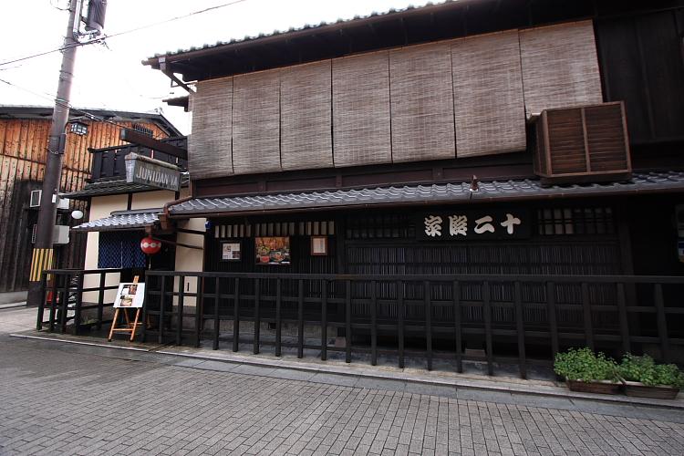 十二段家 本店