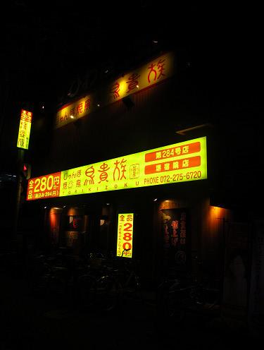 https://tabelog.ssl.k-img.com/restaurant/images/Rvw/13972/13972161.jpg