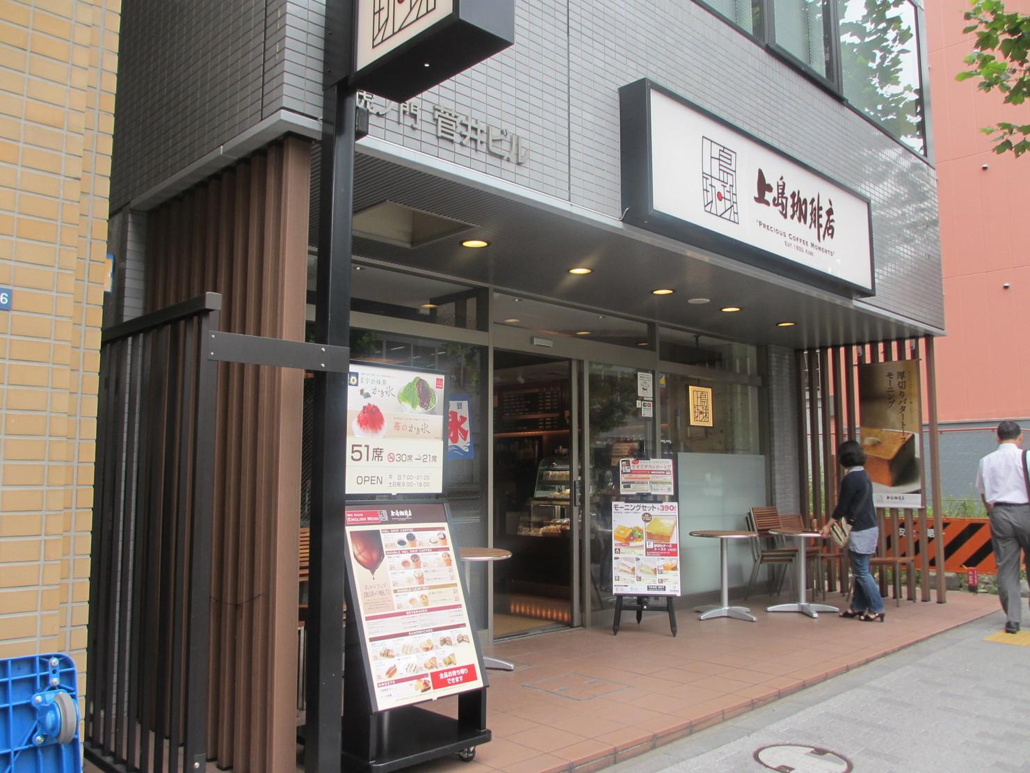 上島珈琲 神谷町駅前店