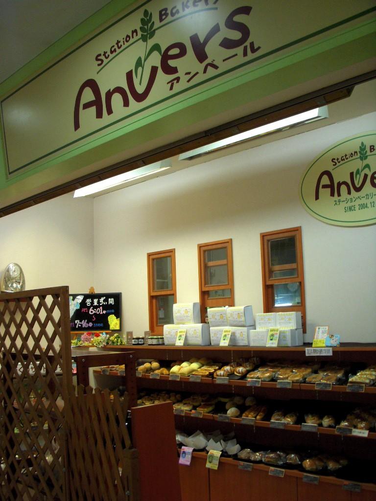 アンベール シーガルタウン店