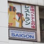 サイゴン・レストラン - ビルの3Fのこの看板が目印!
