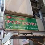 サイゴン・レストラン - ビル入口の店外看板