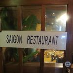サイゴン・レストラン - 店舗入口の店名看板