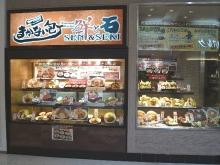 鮮と石 イオンモール堺北花田店