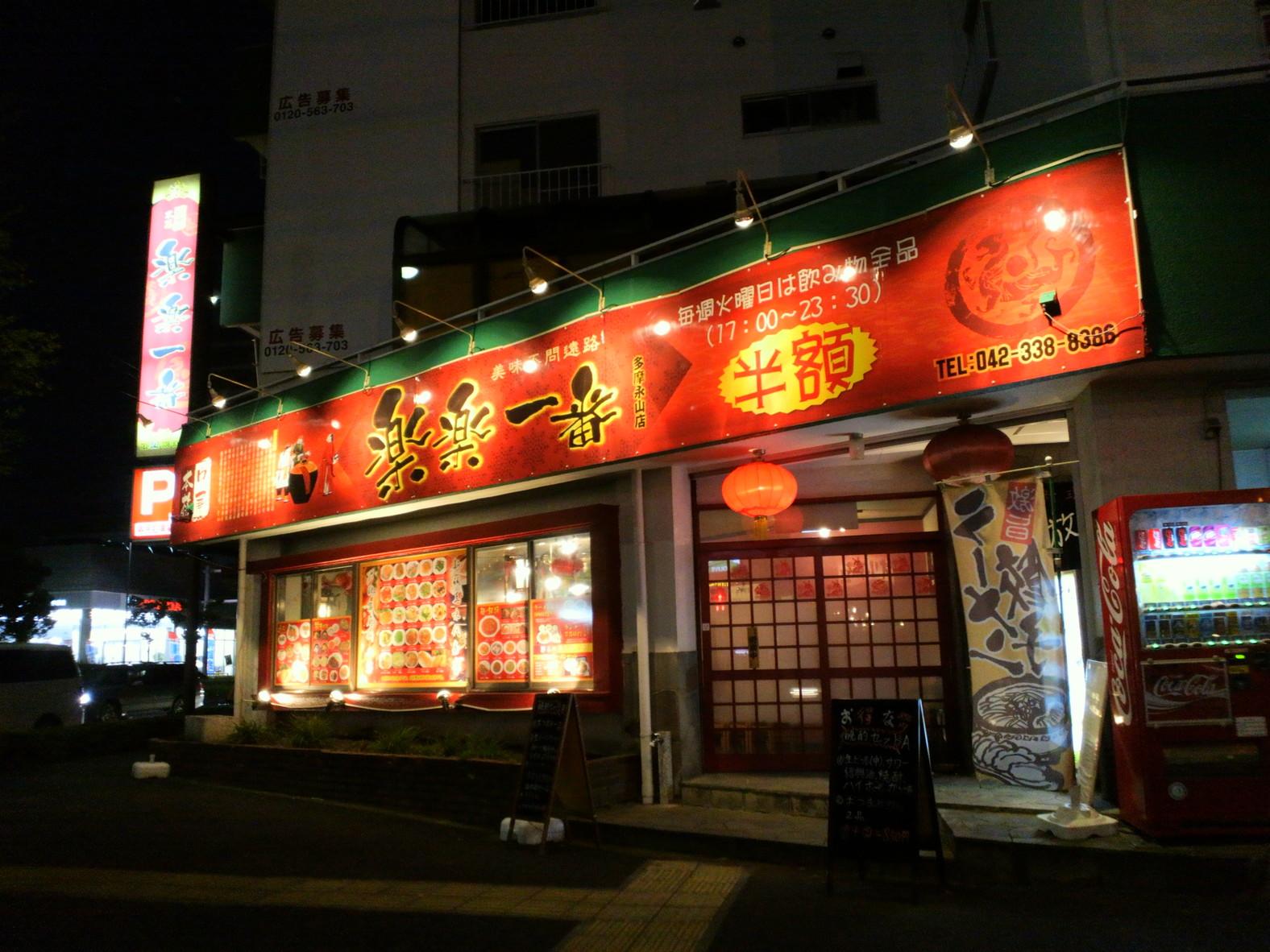 楽楽一番 京王永山店