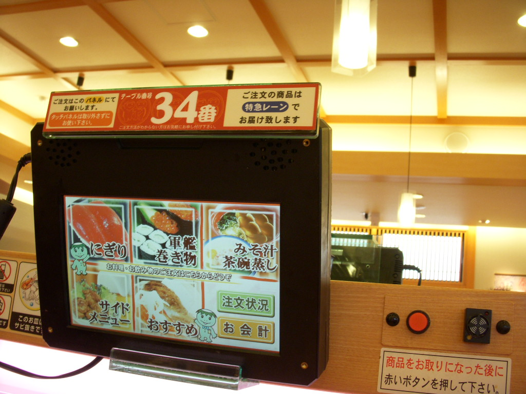 かっぱ寿司 富里店