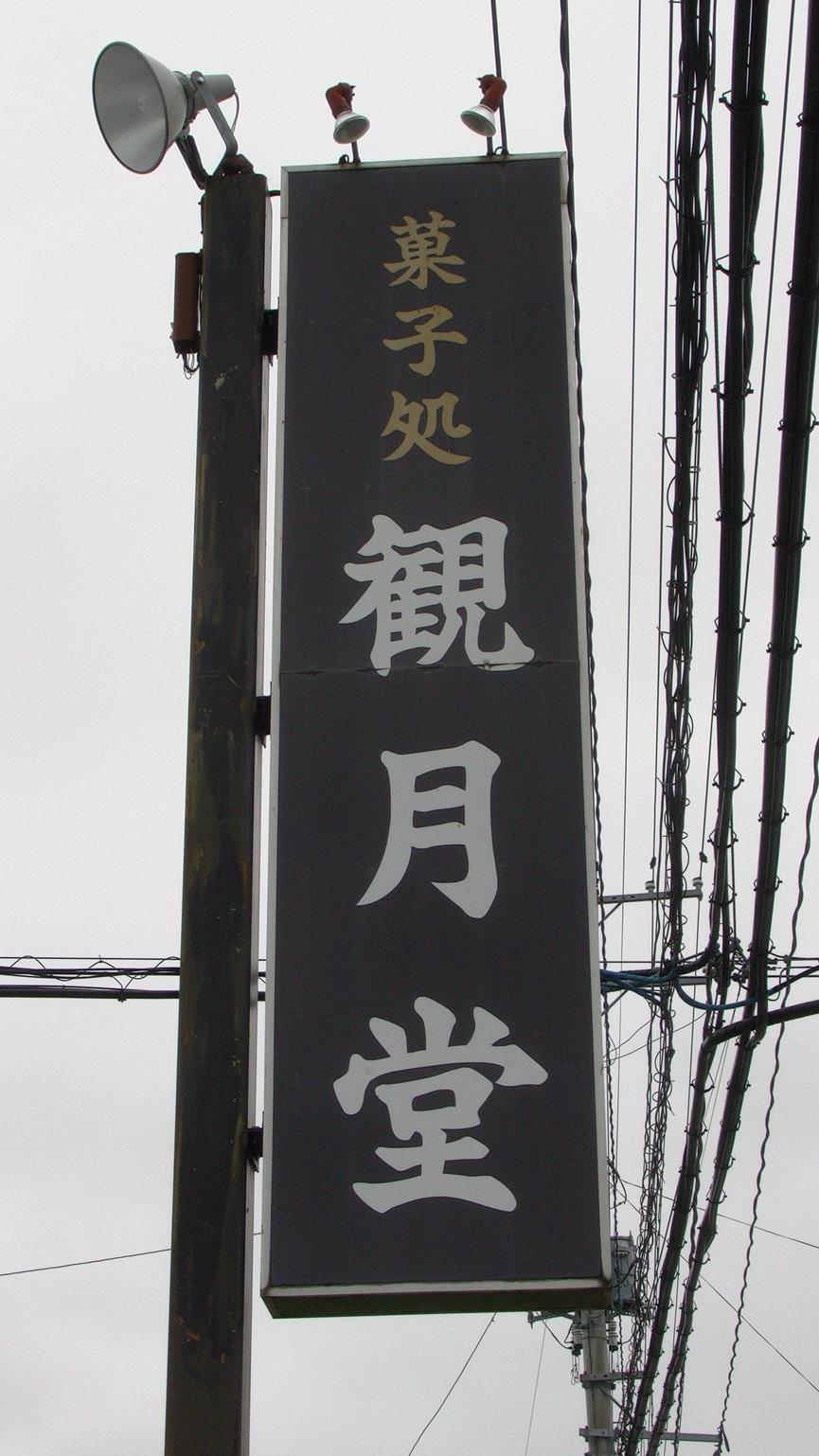 観月堂菓子店