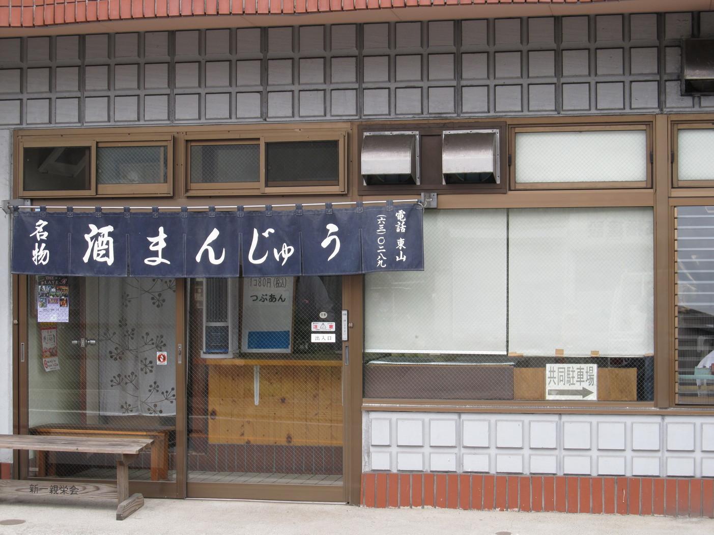 東山酒饅頭店