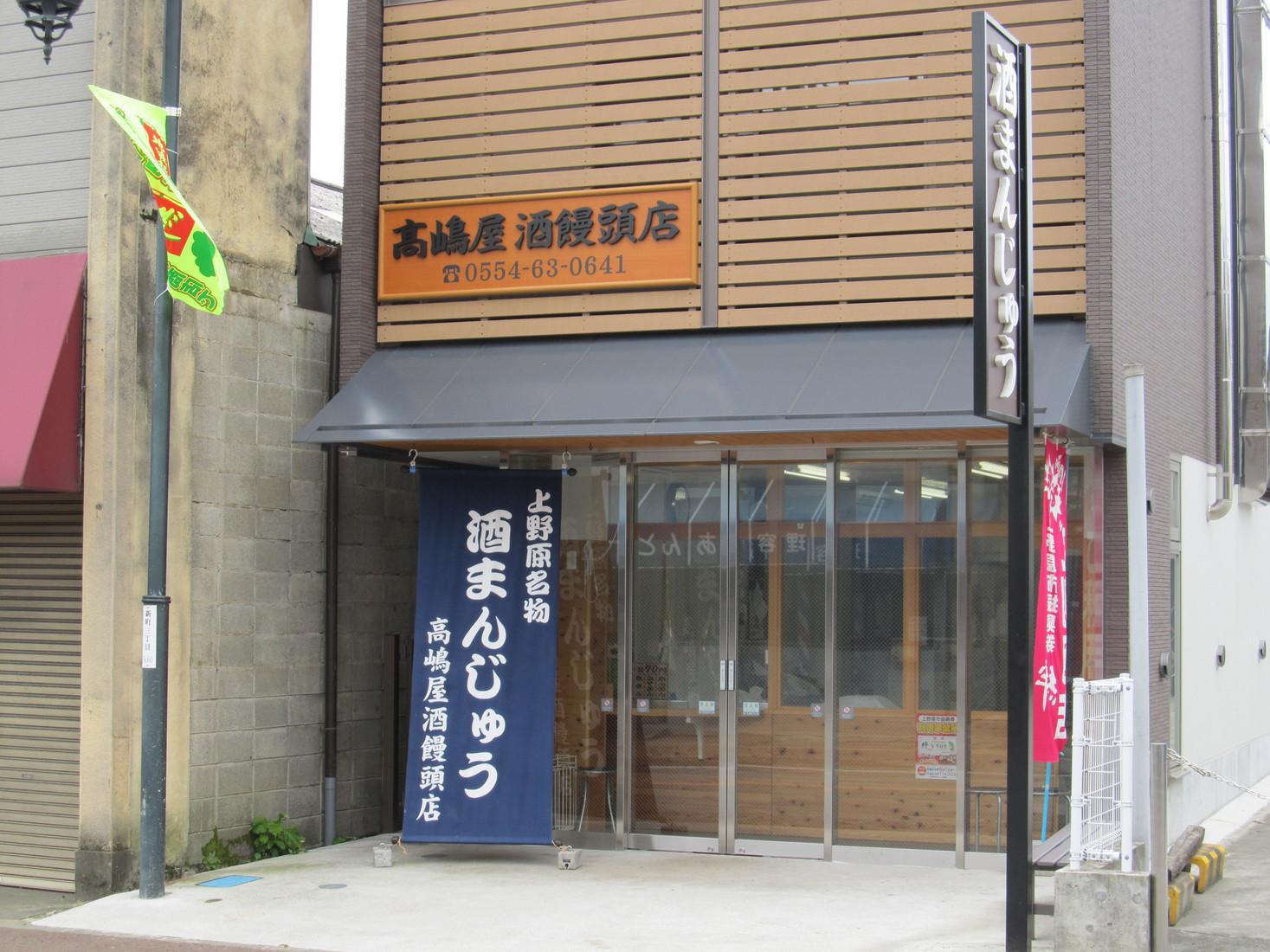高嶋屋酒饅頭店
