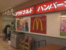 マクドナルド イオン野田店