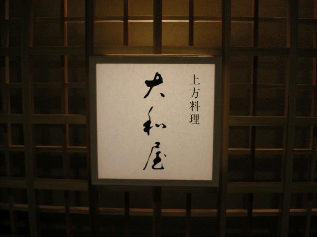 大和屋 横浜店