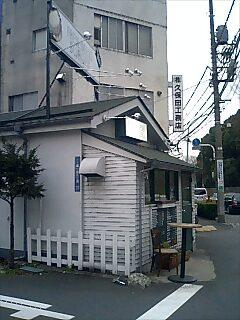 フレッシュネスバーガー 富ヶ谷店