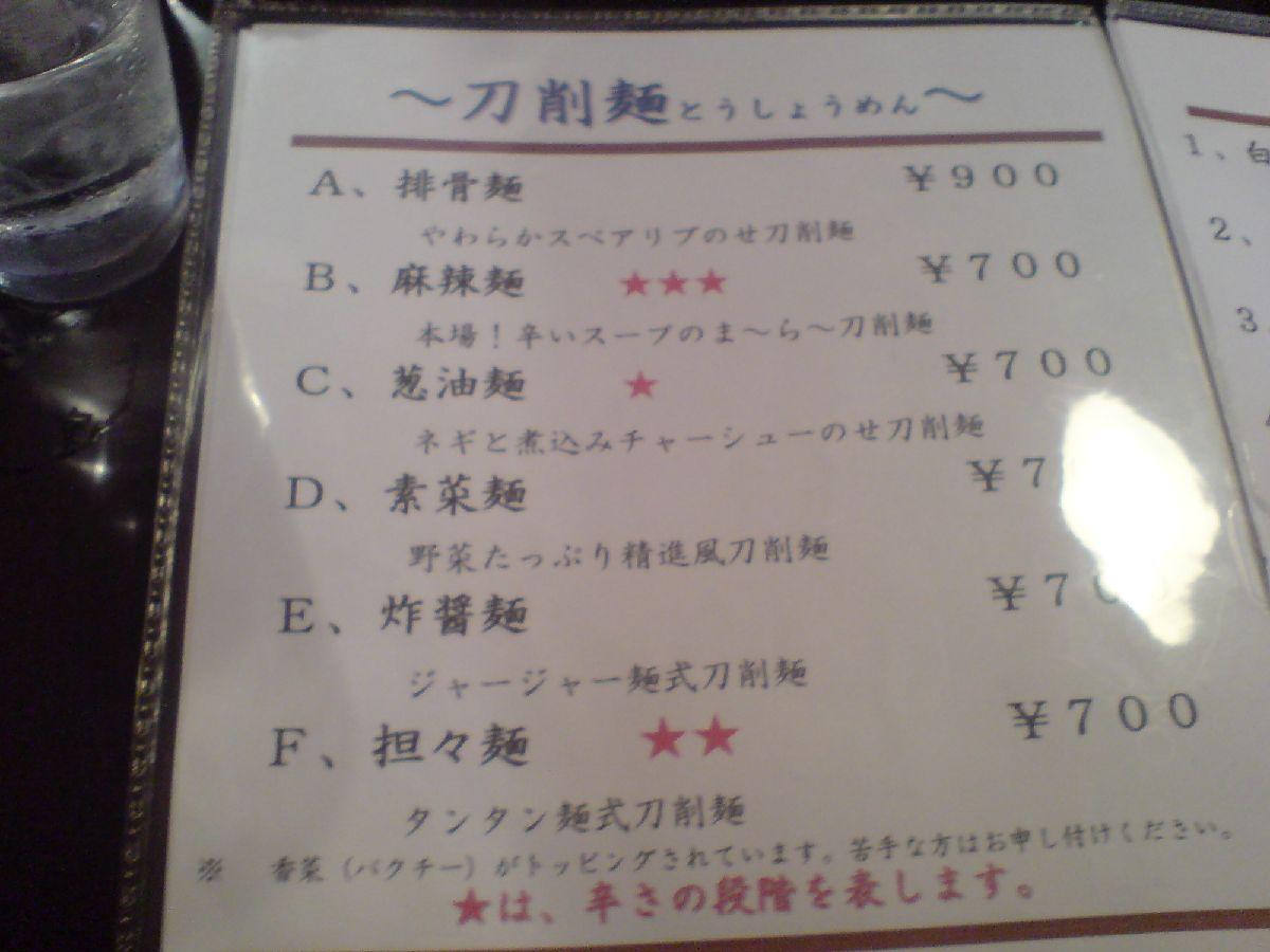 XI'AN 新宿西口店