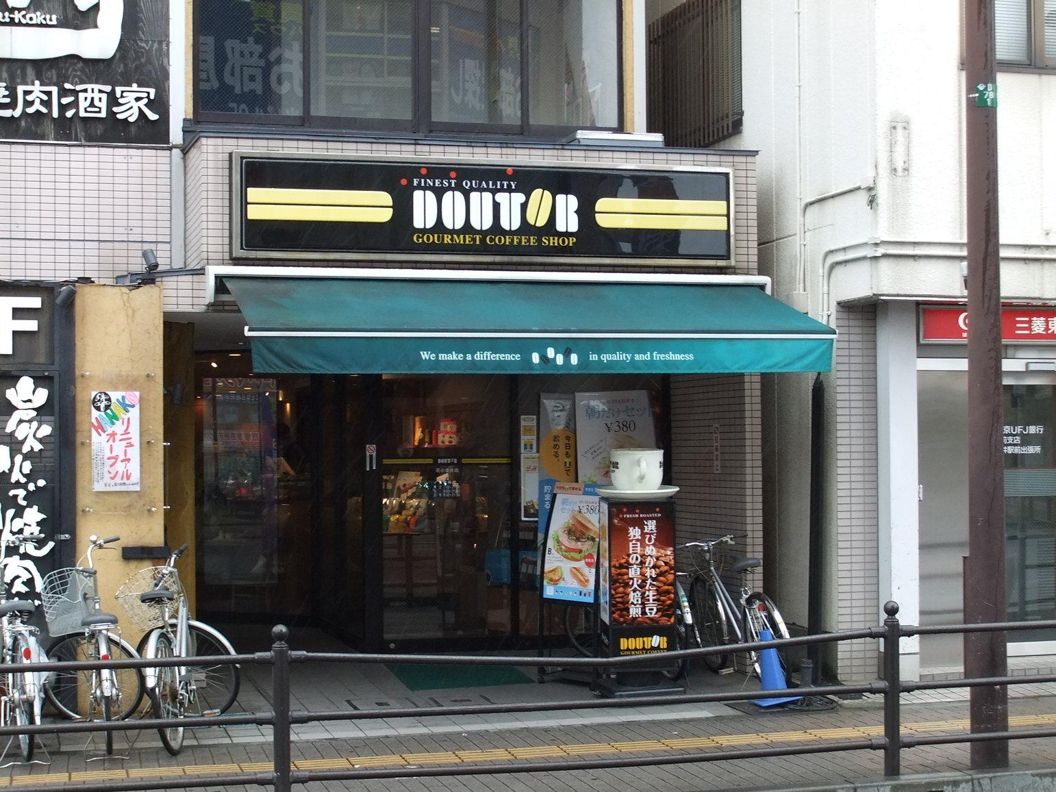 ドトールコーヒーショップ 花小金井店