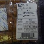 ゆかり堂製菓 -