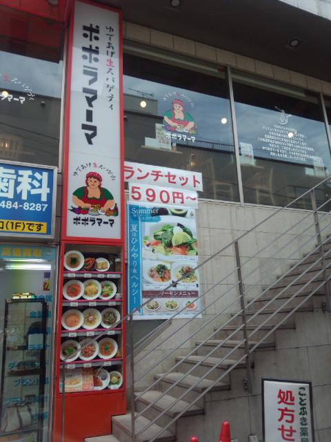 ポポラマーマ 祖師ヶ谷大蔵店
