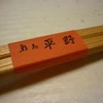 鮨処 平野 - ☆鮨処平野さん(*^。^*)☆