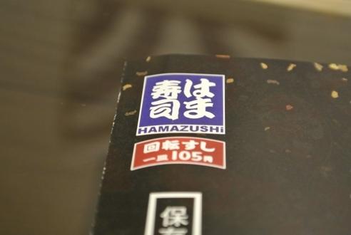 はま寿司 鹿浜店