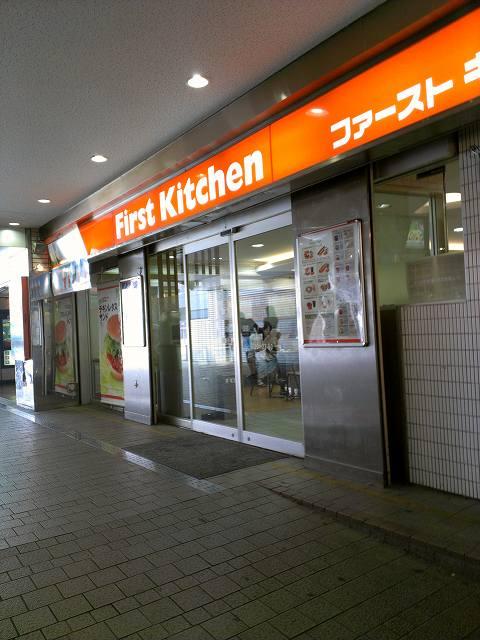 ファーストキッチン 鶴見ミナール店