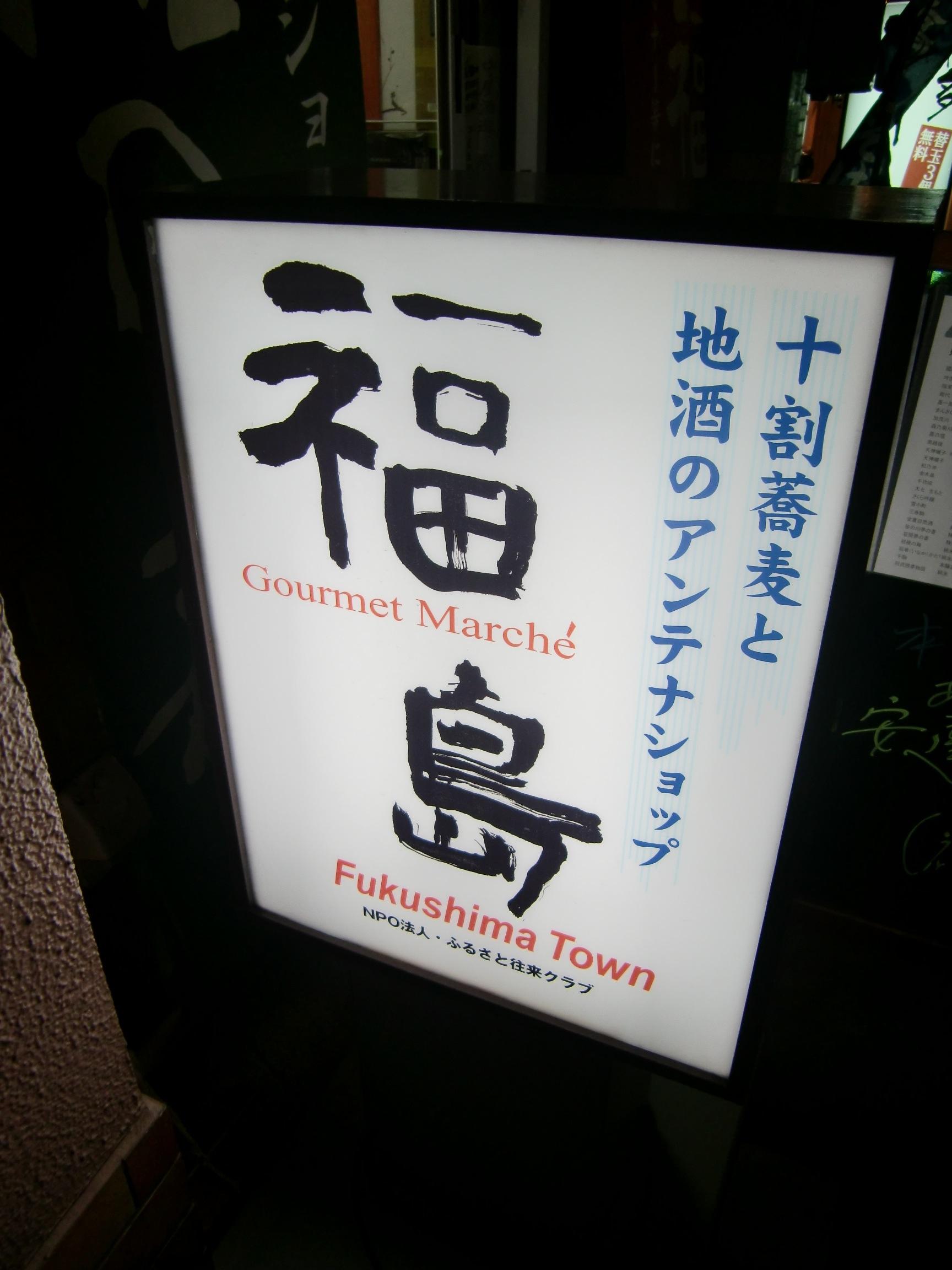 そば酒房 福島