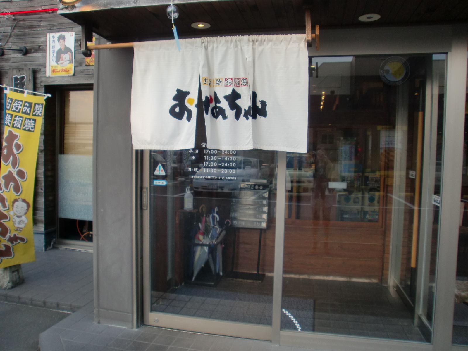 おかあちゃん 舞鶴店
