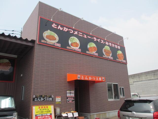 とんかつ大将 大野城店