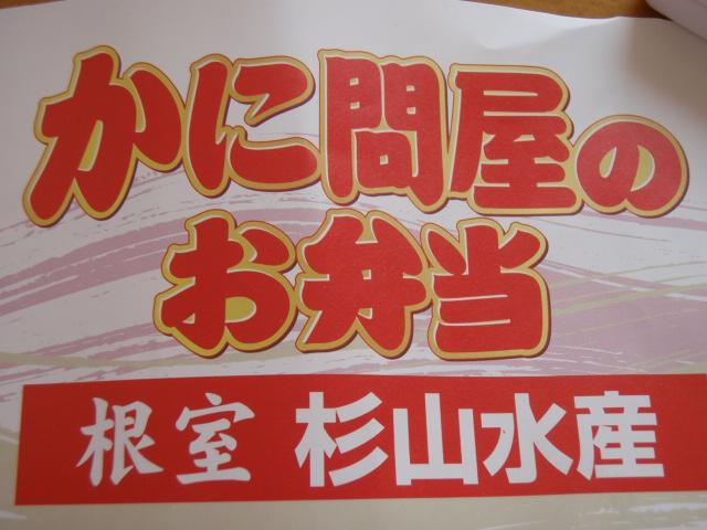 根室杉山水産 小田急百貨店新宿店