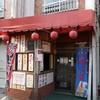 若潮 - 外観写真:2012/07/26撮影