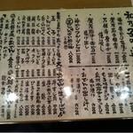 おでん工房 和乃子 - メニュー