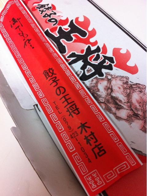 餃子の王将 加古川木村店